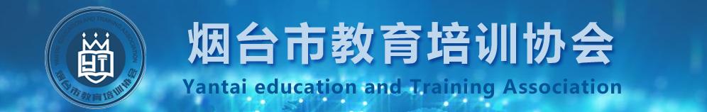 烟台市教育培训协会