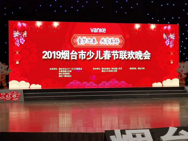 祝贺我会会员单位参加2019年省市电视台少儿春晚节目录制
